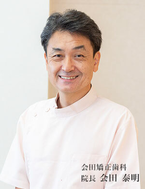 会田矯正歯科院長 会田 泰明